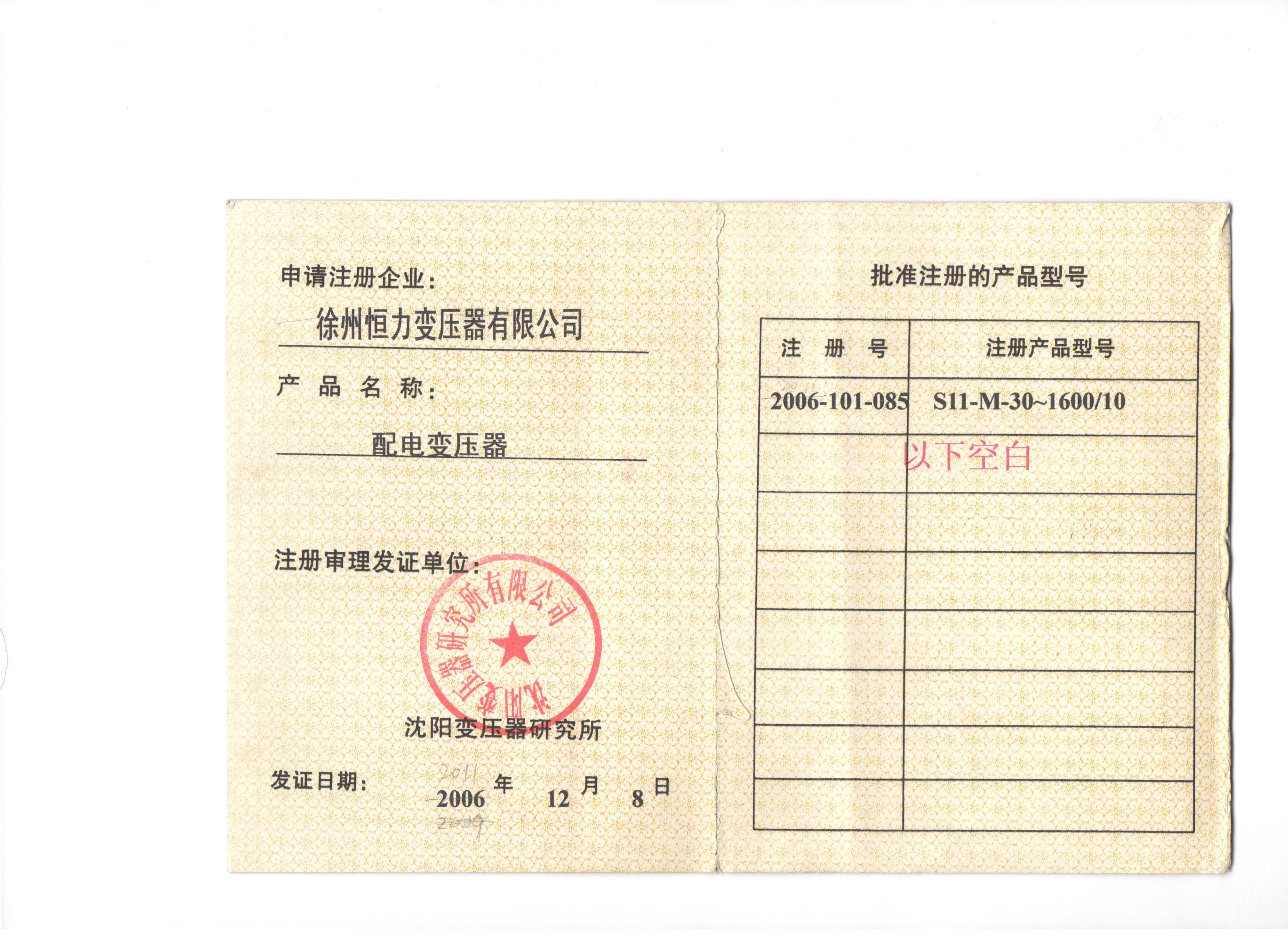 型号注册证书