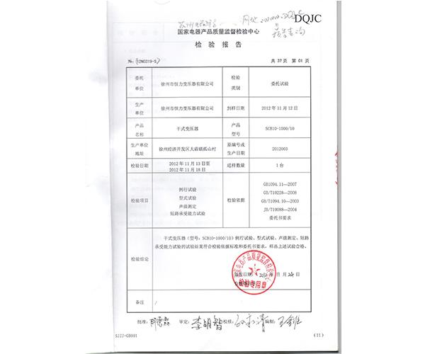 SCB10-1000检验报告2