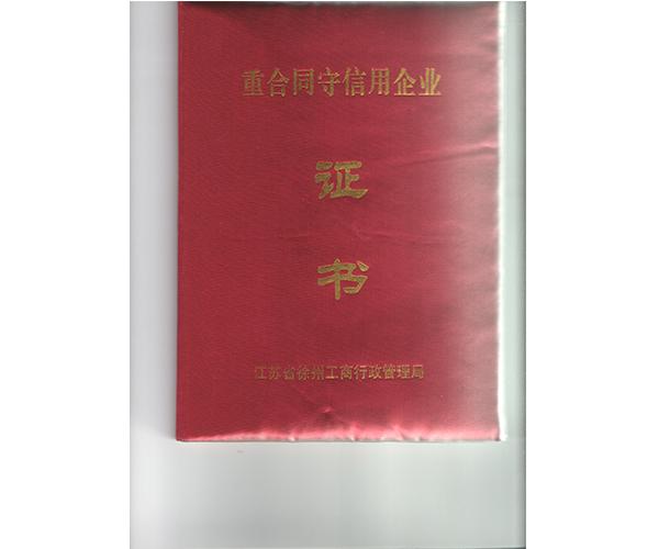 重合同证书1