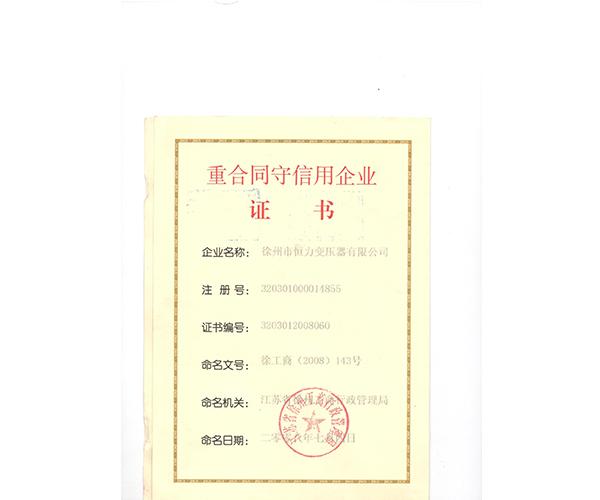 重合同证书2