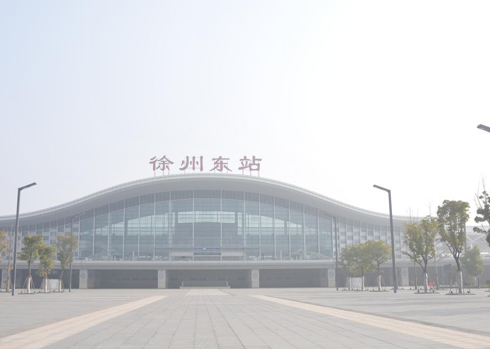 徐州高铁站徐州变压器厂
